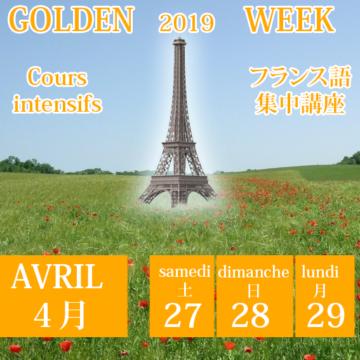 Cours intensifs de français Golden Week  2019年 フランス語春季集中講座の画像