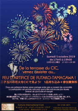CIC Feu d'artifice 2019 花火の画像