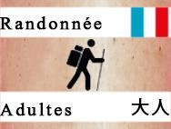 ランドネ|フランス語部門の画像
