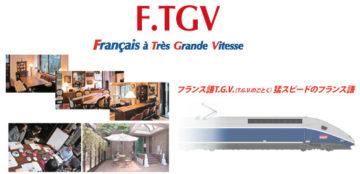 フランス語T・G・V|大人のためのフランス語|フランス語部門の画像