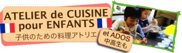 Ateliers de cuisine / フランス語で料理の画像
