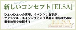 elsa_banner