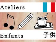 フランス語での料理アトリエ、フランス語会話アトリエ|子供のためのフランス語|の画像