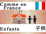 フランス教育システムによる子供のためのフランス語授業 Comme à l'école françaiseの画像