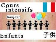 子供・小学生・中学生・高校生向け フランス語集中講座 東京 Cours intensif de français pour enfants à Tokyoの画像