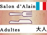 フランス語とフランス料理を一緒に学ぶ サロン・ダランの画像