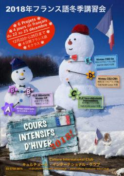 2018 : Cours intensifs d'hiver pour les enfantsの画像