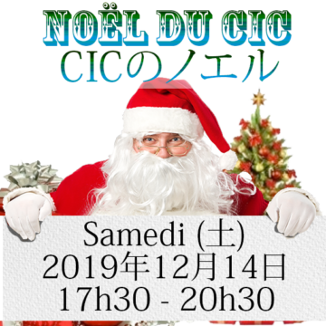 Noël du CIC 2019の画像