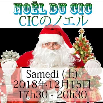 Noël du CIC 2018の画像