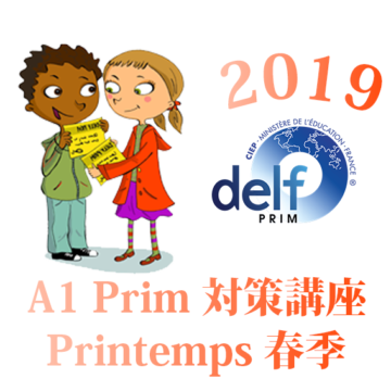 Delf A1 Prim Printemps 2019の画像