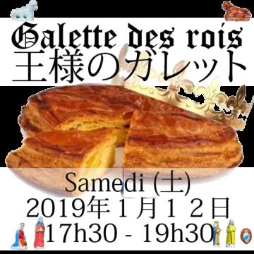 Galette des rois 2019の画像