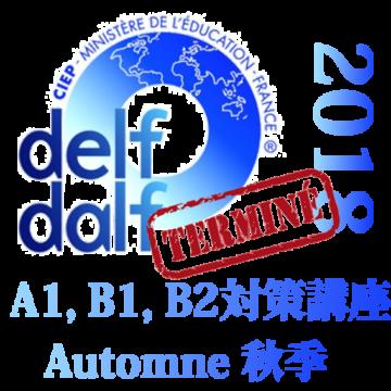 Delf automne 2018の画像