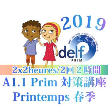 Delf A1.1 Prim Printemps 2019 2x2heuresの画像