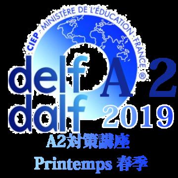 Atelier de préparation DELF A2 adultesの画像