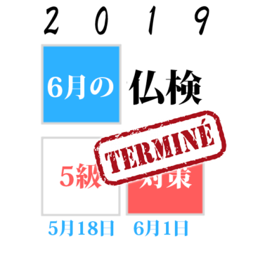 仏検5級対策講座 cours de préparation au Futsuken 5の画像