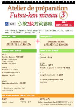Préparation Futsu-ken niveau 3 仏検3級対策講座の画像