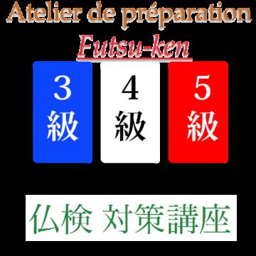 仏検3級4級5級対策講座 cours de préparation au Futsuken 3,4,5の画像