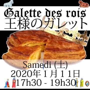 Galette des rois 2020の画像