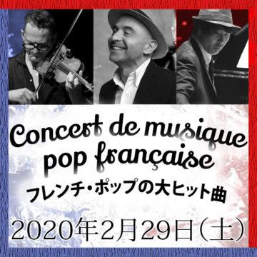 Concert succès français Tokyoの画像