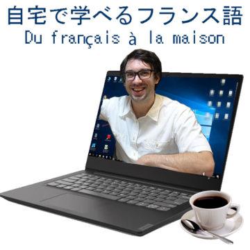 自宅で学べるフランス語 Le français à la maisonの画像