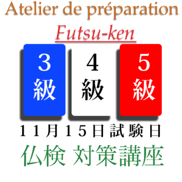 仏検3 4 5級対策講座 cours de préparation au Futsuken 3 4 et 5の画像