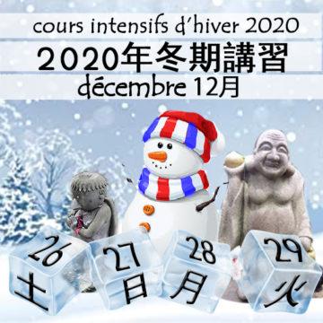 2020年 Cours intensifs d'hiver 冬期講習の画像