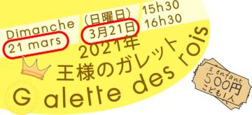 2021 - Galette des rois 王様のガレットの画像