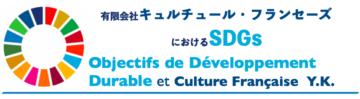 有限会社キュルチュール・フランセーズにおけるSDGs の画像