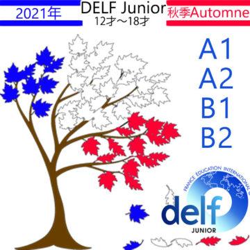 DELF junior automne 2021の画像