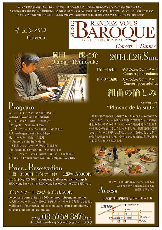 1月26日(日) チェンバロコンサート