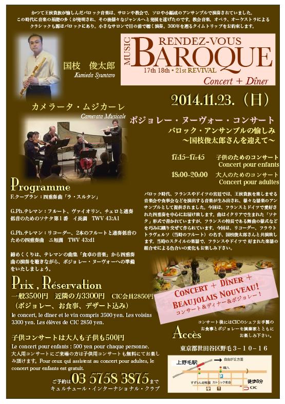 11月23日(日)ボジョレー・ヌーヴォー・コンサート バロック・アンサンブルの愉しみ~国枝俊太郎さんを迎えて~