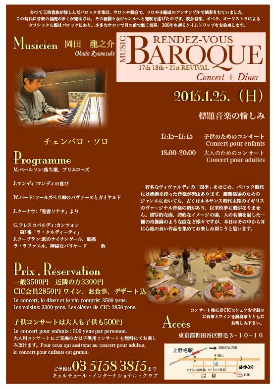 11月25日(日) チェンバロコンサート