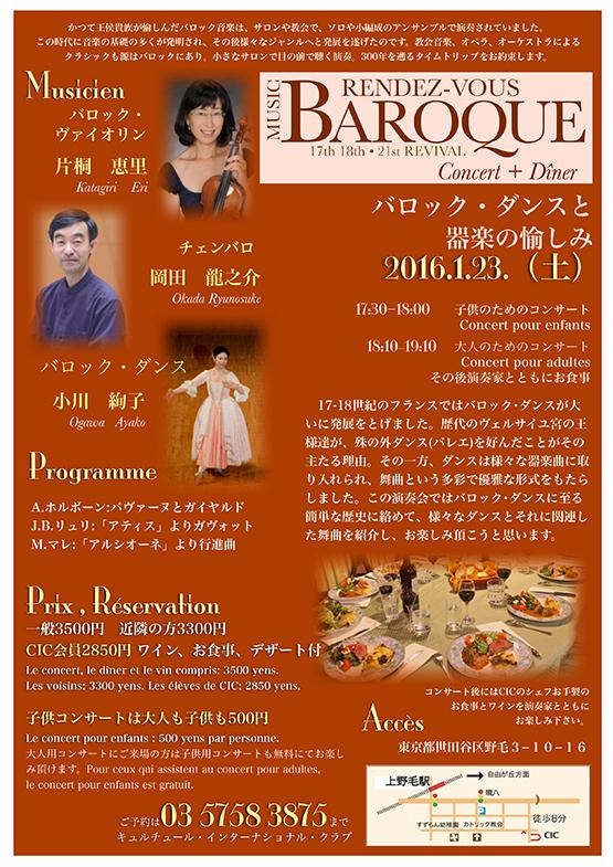 1月23日(土) バロック・ダンスと器楽の愉しみ