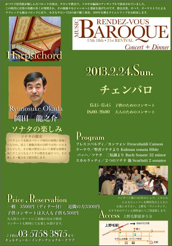 2013年 2月コンサート