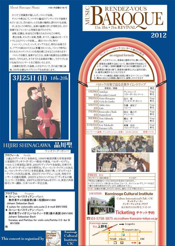 2012年 3月コンサート