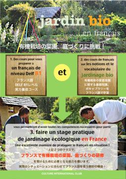 フランス語で有機栽培の菜園 庭づくりに挑戦|大人のためのフランス語|フランス語部門の画像