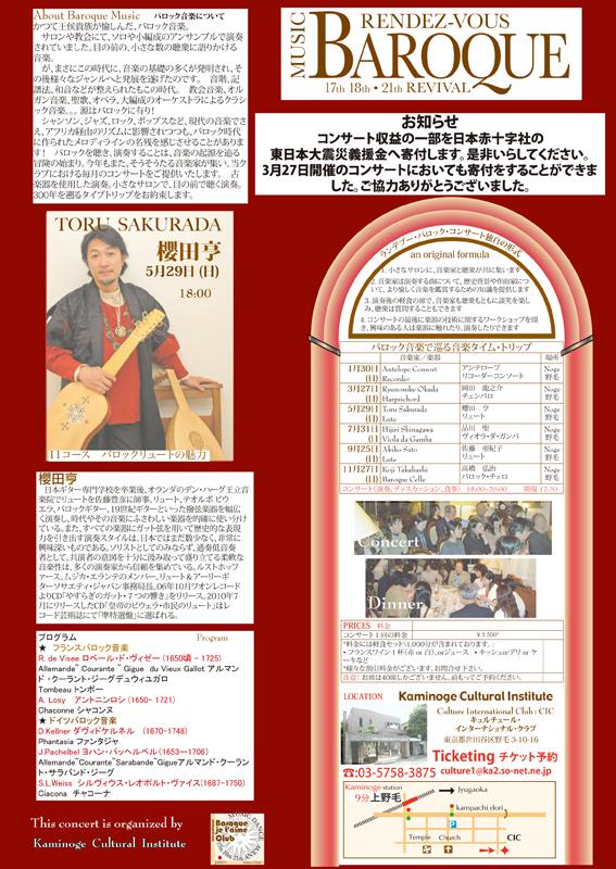 5月のコンサート