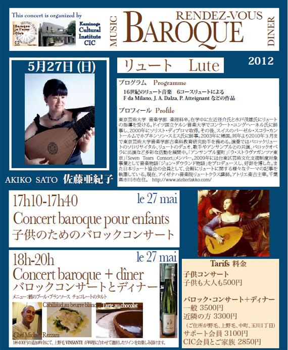 2012年 5月コンサート