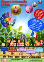 子供・中高生 フランス語集中講座|子供のためのフランス語|フランス語部門の画像